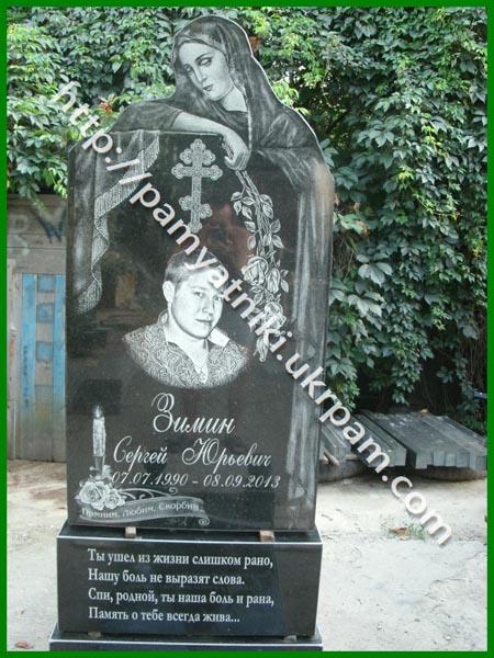Купить гранитные памятники пенза цена на памятники в новосибирске н новгород